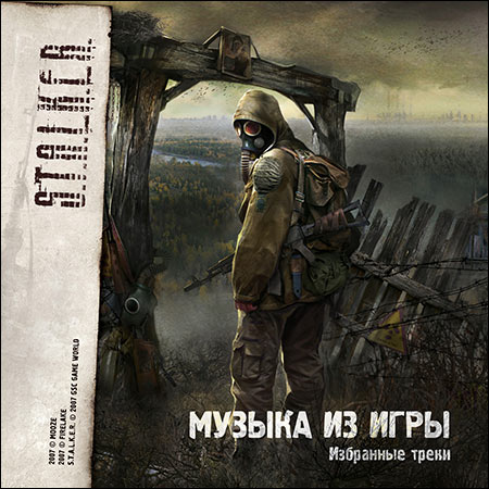 Front cover - Сталкер: Тень Чернобыля / S.T.A.L.K.E.R.: Shadow of Chernobyl