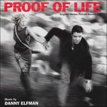 Обложка к альбому - Доказательство жизни / Proof of Life