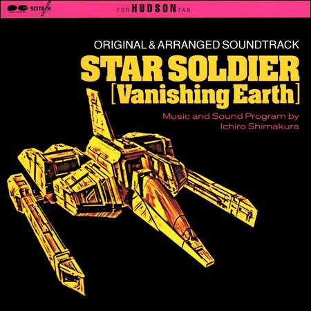 Обложка к альбому - Star Soldier [Vanishing Earth]