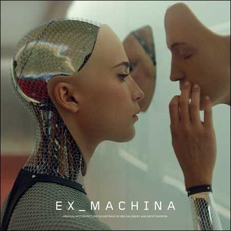 Обложка к альбому - Из машины / Ex_Machina