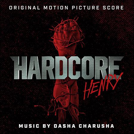 Обложка к альбому - Хардкор / Hardcore Henry (Score)