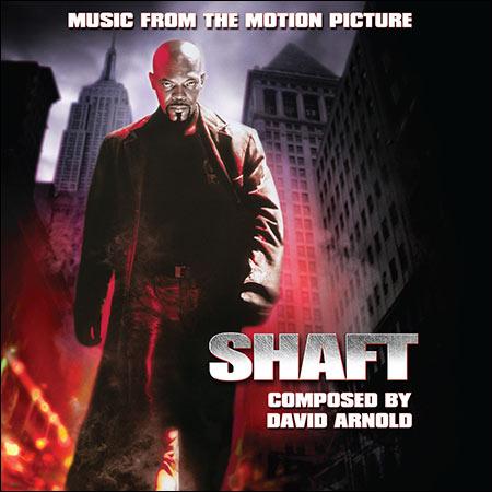 Обложка к альбому - Шафт / Shaft (Score)