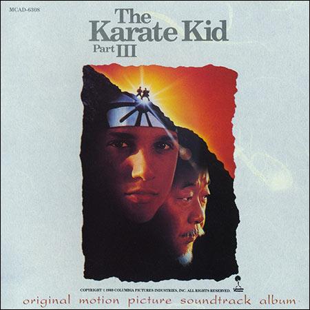 Обложка к альбому - Малыш-каратист 3 / Парень-каратист 3 / The Karate Kid, Part III (OST)