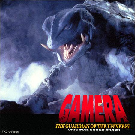 Обложка к альбому - Гамера: Защитник Вселенной / Gamera: The Guardian of the Universe