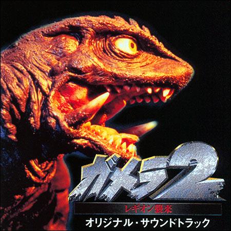 Обложка к альбому - Гамера 2: Нападение космического легиона / Gamera 2: Advent of Legion