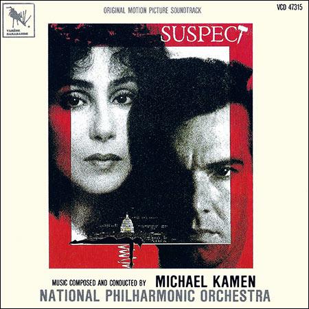 Обложка к альбому - Подозреваемый / Suspect