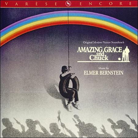 Обложка к альбому - Удивительная Грейс и Чак / Amazing Grace And Chuck