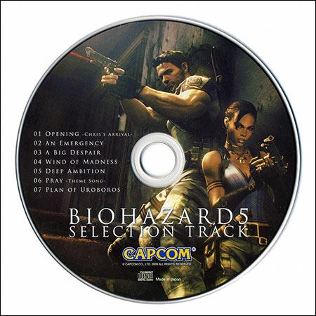 Обложка к альбому - Resident Evil 5 / Biohazard 5 (Selection Track)