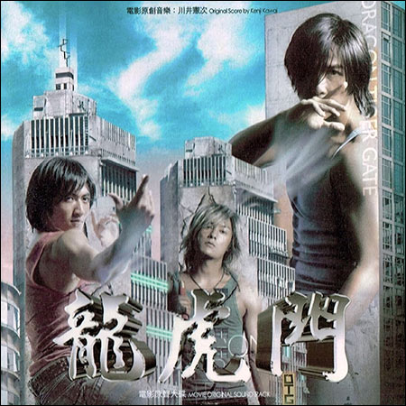 Обложка к альбому - Врата тигра и дракона / Dragon Tiger Gate