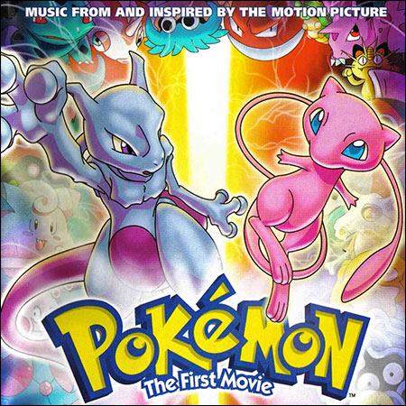 Обложка к альбому - Покемон: Фильм первый / Pokémon: The First Movie (OST)