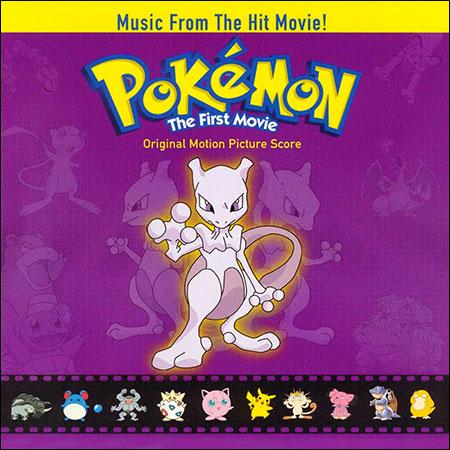 Обложка к альбому - Покемон: Фильм первый / Pokémon: The First Movie (Score)