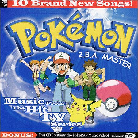 Обложка к альбому - Покемон / Pokémon 2.B.A. Master