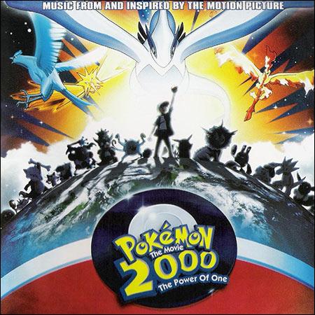Обложка к альбому - Покемон 2000 / Pokémon: The Movie 2000: The Power of One