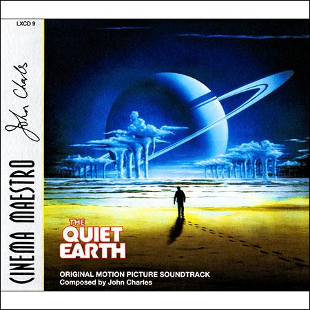 Обложка к альбому - Тихая Земля , Айрис / The Quiet Earth , Iris