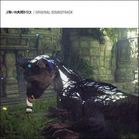 Обложка к альбому - The Last Guardian