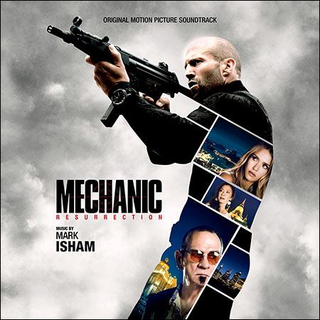 Обложка к альбому - Механик 2: Воскрешение / Mechanic: Resurrection