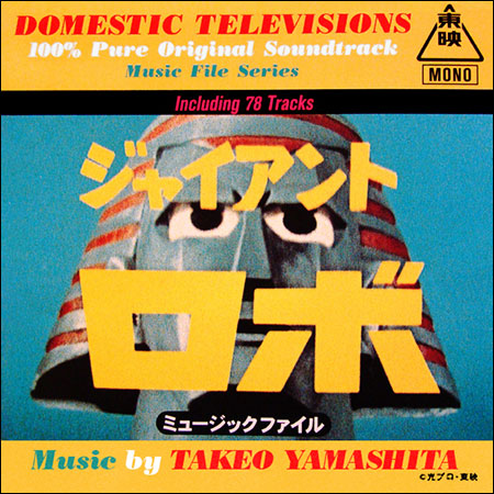 Обложка к альбому - Giant Robo Music File