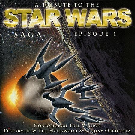 Обложка к альбому - Звёздные войны 1: Скрытая угроза / A Tribute To Star Wars Saga - Episode 1