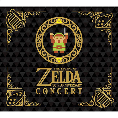 Обложка к альбому - The Legend of Zelda 30th Anniversary Concert
