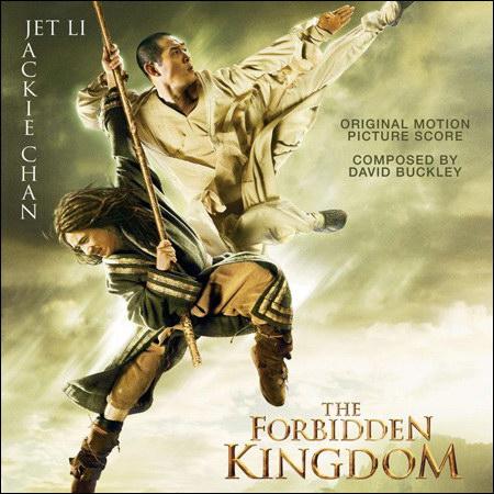 Обложка к альбому - Запретное царство / The Forbidden Kingdom