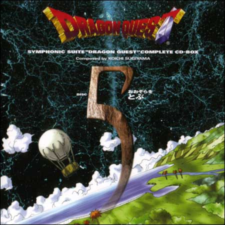 Symphonic Suite 'Dragon Quest' Complete CD-Box (CD 5) - Soaring Heavens