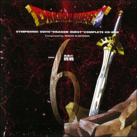 Symphonic Suite 'Dragon Quest' Complete CD-Box (CD 6) - Challenge of the Brave
