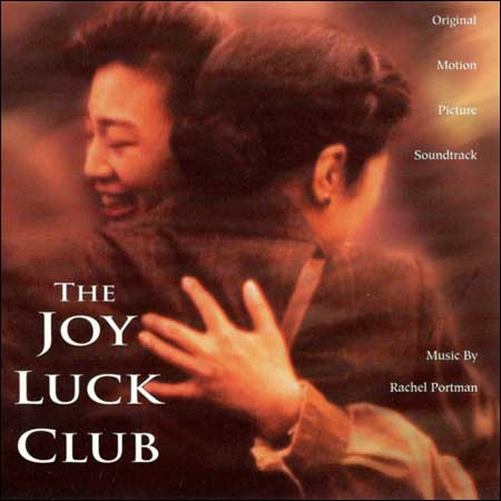 Клуб радости и удачи / The Joy Luck Club