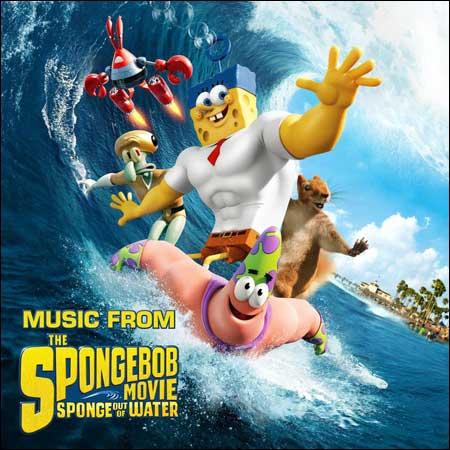 Обложка к альбому - Губка Боб в 3D / The SpongeBob Movie: Sponge Out of Water