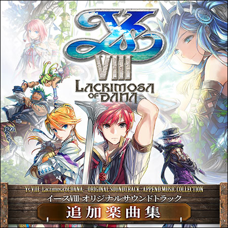 Обложка к альбому - Ys VIII -Lacrimosa of DANA- Original Soundtrack: Append Music Collection