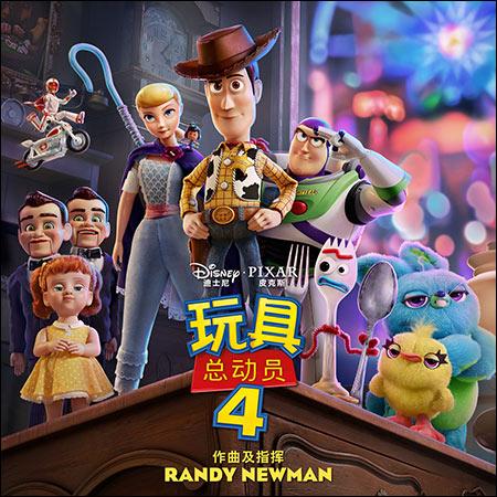 Обложка к альбому - История игрушек 4 / Toy Story 4 (Mandarin Edition)