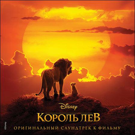 Обложка к альбому - Король Лев / The Lion King (2019) (Russian Edition)