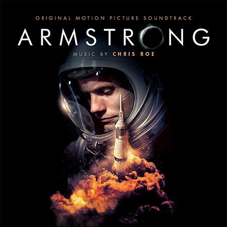 Обложка к альбому - Армстронг / Armstrong