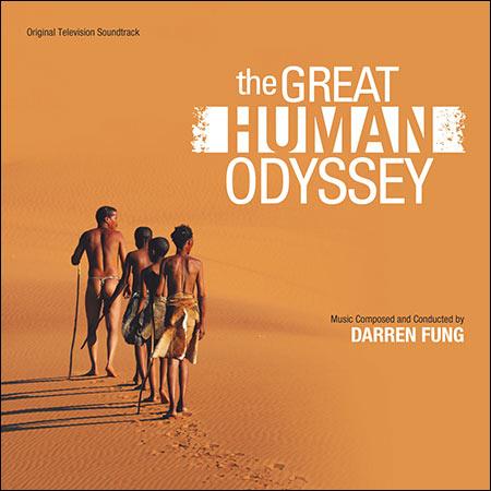 Обложка к альбому - Великая одиссея человечества / The Great Human Odyssey