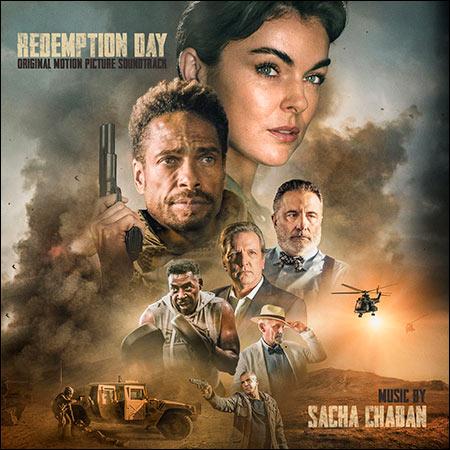 Обложка к альбому - Спаситель / Redemption Day