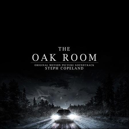 Обложка к альбому - Бар «Дубовая комната» / The Oak Room