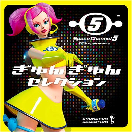 "Обложка к альбому - Space Channel 5 20th Anniversary ""GyunGyun Selection"""